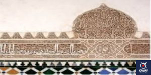 decoration of one of the walls of the Andalusian house in Cordoba